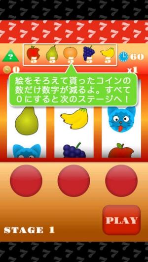 iPhone、iPadアプリ「スロットマーチ」のスクリーンショット 4枚目