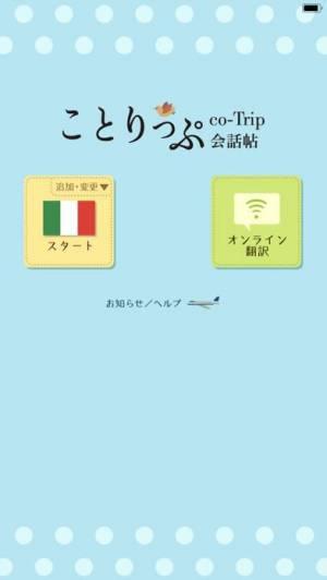 iPhone、iPadアプリ「ことりっぷ 会話帖」のスクリーンショット 1枚目