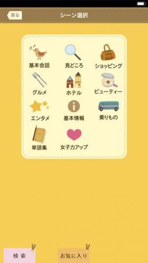 iPhone、iPadアプリ「ことりっぷ 会話帖」のスクリーンショット 3枚目