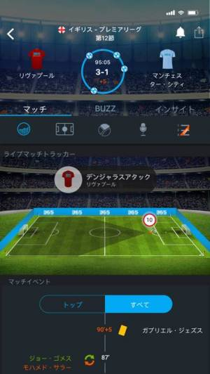iPhone、iPadアプリ「365Scores - ライブスコアとスポーツニュース」のスクリーンショット 2枚目