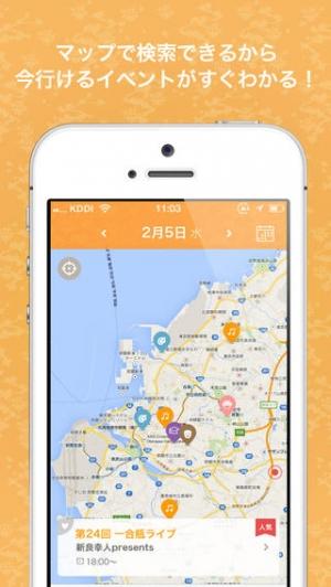 iPhone、iPadアプリ「沖縄イベント情報「ぴらつかこよみ」【有料版】」のスクリーンショット 2枚目