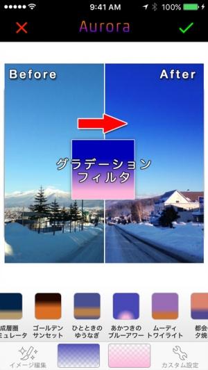 iPhone、iPadアプリ「Aurora by FANG - 簡単操作で素敵なグラデーション写真を」のスクリーンショット 1枚目
