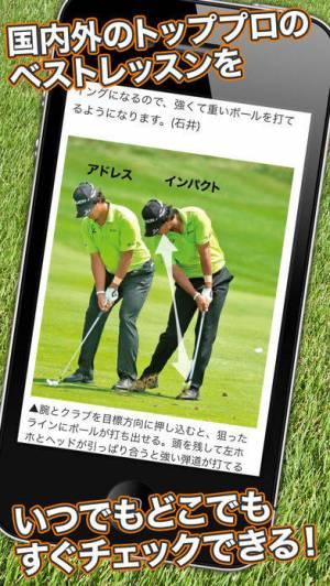 iPhone、iPadアプリ「ゴルフ専門誌「ワッグル」- ツアープロ直伝レッスンをお届け。」のスクリーンショット 3枚目