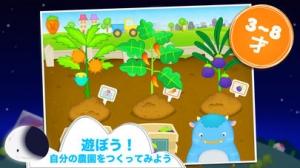 iPhone、iPadアプリ「ハッピーリトルファーマー 子供の農場」のスクリーンショット 1枚目