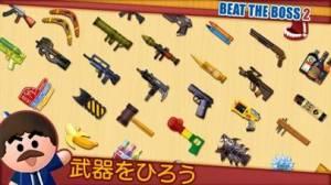 iPhone、iPadアプリ「Beat the Boss 2」のスクリーンショット 1枚目