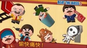 iPhone、iPadアプリ「Beat the Boss 2」のスクリーンショット 3枚目