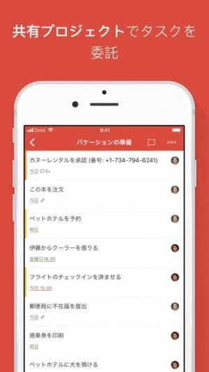 iPhone、iPadアプリ「Todoist: ToDoリスト・タスク管理・リマインダー」のスクリーンショット 2枚目