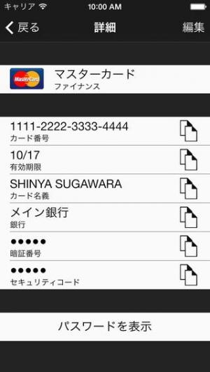 iPhone、iPadアプリ「パスワード管理 (Easy Pass)」のスクリーンショット 2枚目