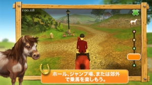 iPhone、iPadアプリ「HorseWorld 3D: マイ ライディング ホース」のスクリーンショット 2枚目