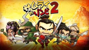 iPhone、iPadアプリ「サムライ vs ゾンビ 2」のスクリーンショット 1枚目