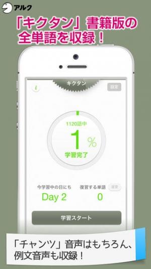 iPhone、iPadアプリ「キクタンTOEIC(R) Test Score 800 ~聞いて覚える英単語~(アルク)」のスクリーンショット 2枚目