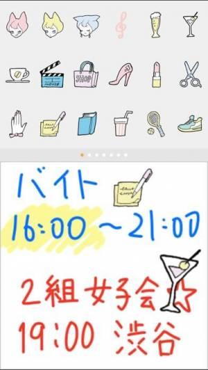 iPhone、iPadアプリ「Palu ~手書き共有カレンダー~」のスクリーンショット 5枚目