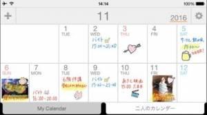 iPhone、iPadアプリ「Palu ~手書き共有カレンダー~」のスクリーンショット 3枚目