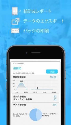 iPhone、iPadアプリ「業界No. 1イベントチェックインマネージャー」のスクリーンショット 3枚目