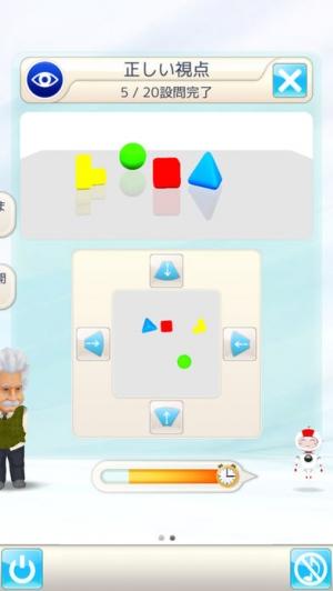iPhone、iPadアプリ「アインシュタインの脳トレLite」のスクリーンショット 2枚目