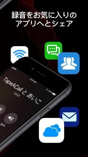 iPhone、iPadアプリ「TapeACall: 通話録音」のスクリーンショット 4枚目