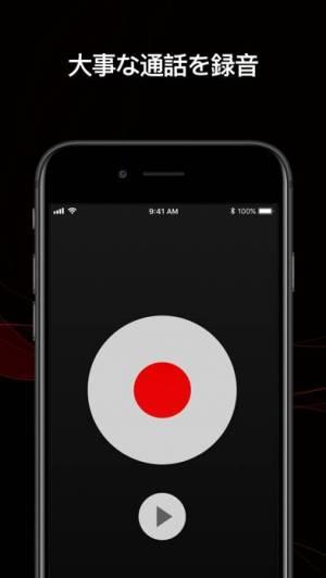 iPhone、iPadアプリ「TapeACall: 通話録音」のスクリーンショット 1枚目