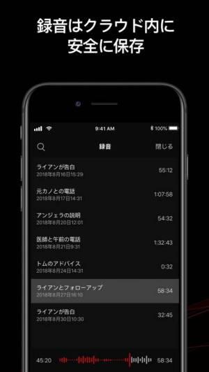 iPhone、iPadアプリ「TapeACall: 通話録音」のスクリーンショット 5枚目