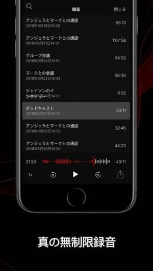 iPhone、iPadアプリ「TapeACall: 通話録音」のスクリーンショット 2枚目