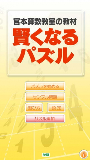 iPhone、iPadアプリ「宮本算数教室 『賢くなるパズル』」のスクリーンショット 1枚目