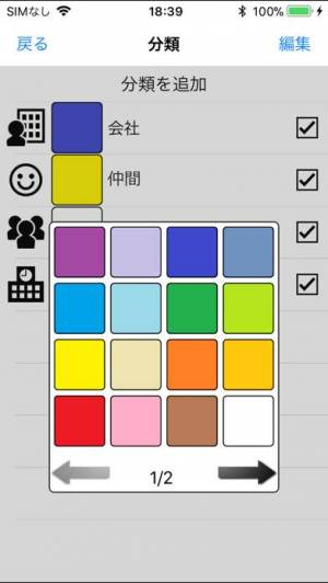 iPhone、iPadアプリ「宛名印刷、連絡先のグループ管理に:筆まめアドレス帳」のスクリーンショット 4枚目