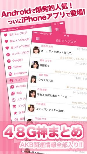 iPhone、iPadアプリ「48G神まとめ」のスクリーンショット 1枚目
