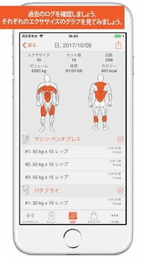 iPhone、iPadアプリ「Fitness Point Pro」のスクリーンショット 4枚目