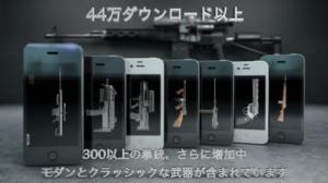 iPhone、iPadアプリ「iGun Pro」のスクリーンショット 1枚目