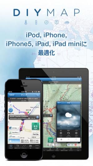 iPhone、iPadアプリ「DIY Map GPS (世界旅行者のためのアプリ)」のスクリーンショット 1枚目