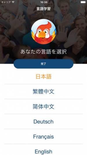 iPhone、iPadアプリ「英語を学ぼう: 旅行者&初心者のためのフレーズ&語彙」のスクリーンショット 5枚目