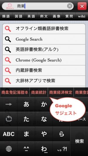 iPhone、iPadアプリ「類語エディタ」のスクリーンショット 4枚目