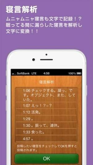 iPhone、iPadアプリ「快眠の森〜寝言を解析します〜」のスクリーンショット 2枚目