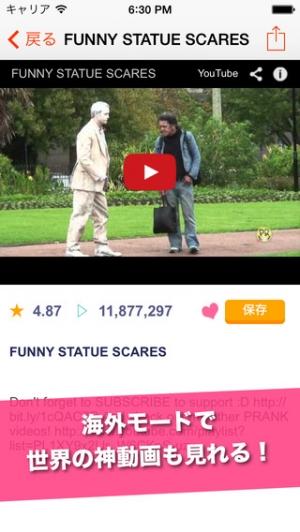 iPhone、iPadアプリ「爆笑!面白い動画まとめ LolTube - 暇つぶし(ひまつぶし)になる時間つぶし用の笑えるムービー神アプリ」のスクリーンショット 3枚目