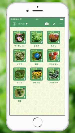 iPhone、iPadアプリ「GreenDiary」のスクリーンショット 1枚目