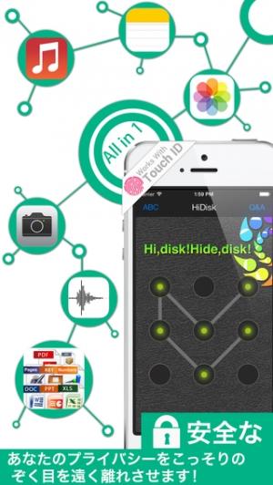 iPhone、iPadアプリ「秘密の写真 アルバム&パーソナルなビデオ金庫を隠すガナイザー -HiDisk- 無料でプライベートな画像フォルダをアレンジ  敏感な情報をパスワードでロック暗号化する安全キーパー アプリ」のスクリーンショット 1枚目