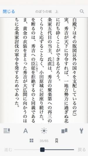 iPhone、iPadアプリ「ひかりTVブック(電子書籍)」のスクリーンショット 4枚目