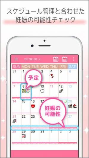 iPhone、iPadアプリ「リズム手帳 ー 生理日を簡単管理」のスクリーンショット 2枚目