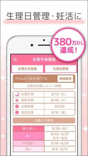 iPhone、iPadアプリ「リズム手帳 ー 生理管理・排卵日予測・妊活・ダイエットに!」のスクリーンショット 1枚目