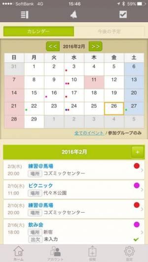 iPhone、iPadアプリ「サークルスクエア」のスクリーンショット 2枚目