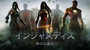 iPhone、iPadアプリ「Injustice: Gods Among Us」のスクリーンショット 1枚目