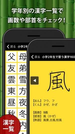 iPhone、iPadアプリ「小学生手書き漢字ドリルDX」のスクリーンショット 4枚目