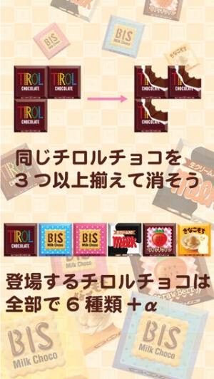 iPhone、iPadアプリ「ドキドキチロルパズル」のスクリーンショット 3枚目