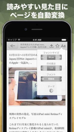 iPhone、iPadアプリ「毎日のニュース - 新聞、雑誌、経済ニュースをまとめ読み」のスクリーンショット 3枚目