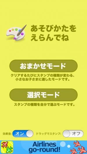 iPhone、iPadアプリ「楽しいスタンプ - 知育アプリで遊ぼう 子ども・幼児向け無料アプリ」のスクリーンショット 3枚目
