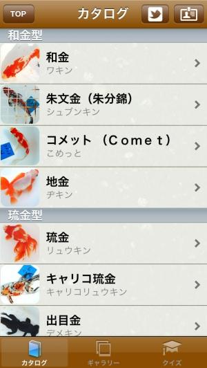 iPhone、iPadアプリ「日本金魚図鑑 -Japanese goldfish-」のスクリーンショット 1枚目