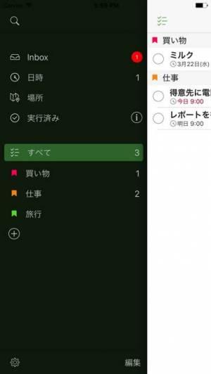 iPhone、iPadアプリ「domo Cue - Todo・タスク・リマインダ」のスクリーンショット 3枚目