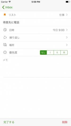 iPhone、iPadアプリ「domo Cue - Todo・タスク・リマインダ」のスクリーンショット 5枚目