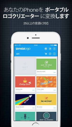 iPhone、iPadアプリ「InstaLogo ロゴクリエーター & メーカー」のスクリーンショット 1枚目