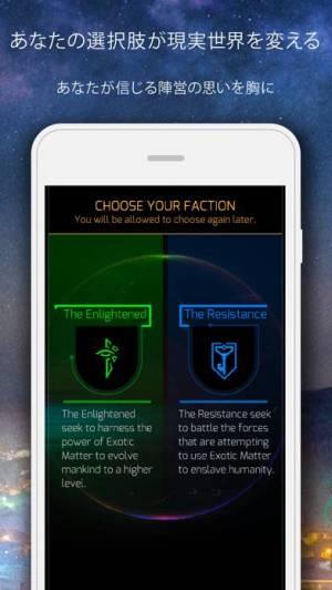 iPhone、iPadアプリ「Ingress Prime」のスクリーンショット 2枚目