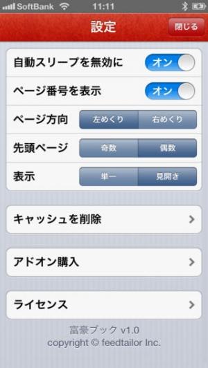 iPhone、iPadアプリ「富豪ブック 〜真の見開き電子書籍ビュワー〜」のスクリーンショット 5枚目